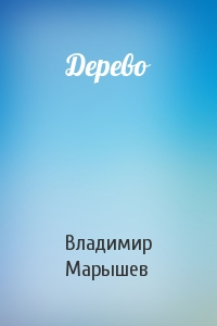 Владимир Марышев - Дерево