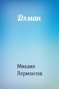 Дэман