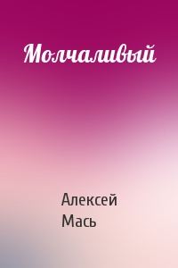 Алексей Мась - Молчаливый