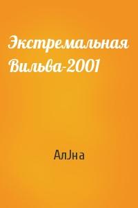 АлJна - Экстремальная Вильва-2001