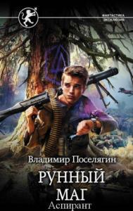 Владимир Поселягин - Аспирант