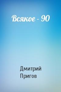 Всякое - 90