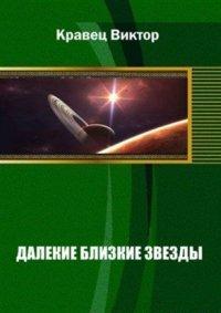 Далекие близкие звезды. Книга 1 [полная старая версия]