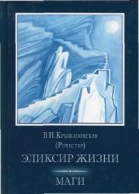 Вера Крыжановская - Эликсир жизни