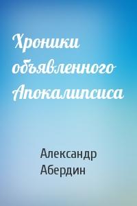 Александр Абердин - Хроники объявленного Апокалипсиса
