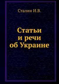 Статьи и речи об Украине: сборник