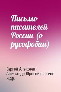 Письмо писателей России (о русофобии)