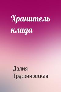 Далия Трускиновская - Хранитель клада