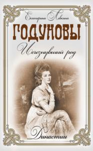 Екатерина Левкина - Годуновы. Исчезнувший род