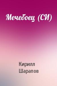 Мечебоец (СИ)