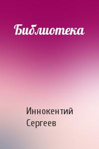 Иннокентий Сергеев - Библиотека