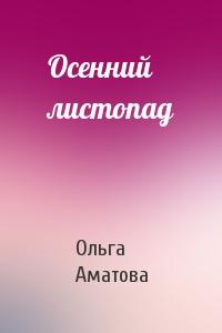Ольга Аматова - Осенний листопад