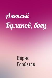 Борис Горбатов - Алексей Куликов, боец