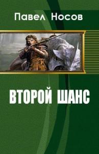 Павел Носов - Второй шанс