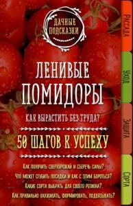 Мария Колпакова - Ленивые помидоры. Как вырастить без труда? 50 шагов к успеху
