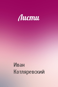Иван Петрович Котляревский - Листи