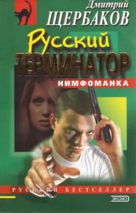 Дмитрий Щербаков - Русский терминатор