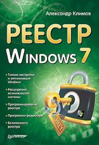 Александр Климов - Реестр Windows 7