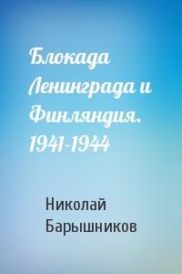 Николай Барышников - Блокада Ленинграда и Финляндия. 1941-1944