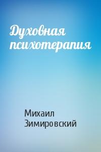 Михаил Зимировский - Духовная психотерапия