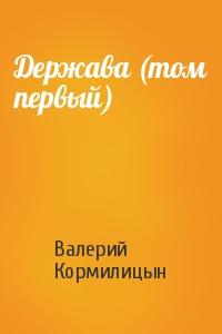 Валерий Кормилицын - Держава (том первый)