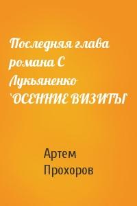 Последняя глава романа С Лукьяненко `ОСЕННИЕ ВИЗИТЫ`