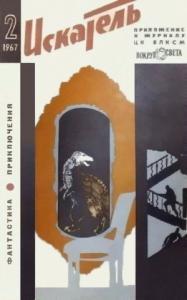 Искатель. 1967. Выпуск №2
