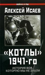 «Котлы» 1941-го