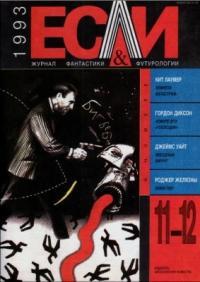«Если», 1993 № 11-12
