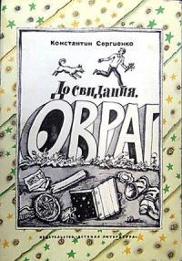 Константин Сергиенко - До свидания, овраг