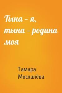 Тамара Москалёва - Тына— я, тына— родина моя