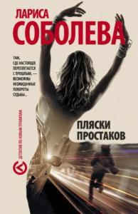 Лариса Соболева - Пляски простаков