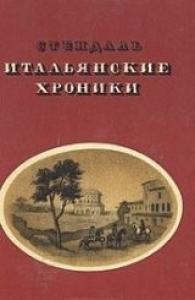 Стендаль - Виттория Аккорамбони