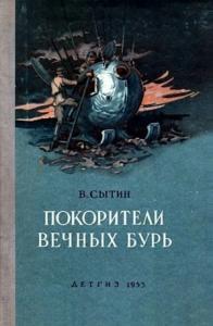 Покорители вечных бурь (Иллюстрации В. Щербакова)