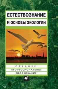 Естествознание и основы экологии