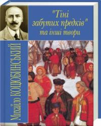 Михаил Михайлович Коцюбинский - Тіні забутих предків