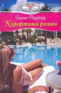 Эмма Радфорд - Курортный роман
