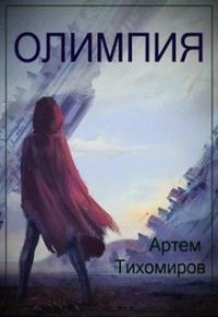 Олимпия