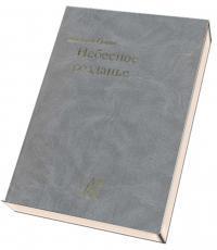 Небесное созданье (Повесть, рассказы)