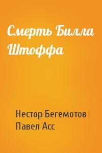 Нестор Бегемотов, Павел Асс - Смерть Билла Штоффа
