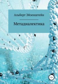 Метадиалектика