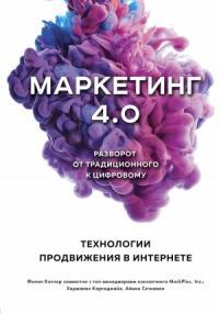 Маркетинг 4.0. Разворот от традиционного к цифровому. Технологии продвижения в интернете