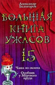 Большая книга ужасов — 15
