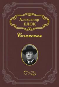 Александр Блок - Вера Федоровна Коммиссаржевская