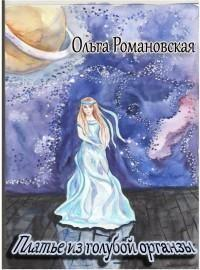 Платье из голубой органзы