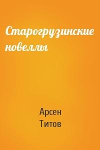 Арсен Титов - Старогрузинские новеллы