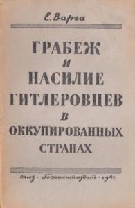 Евгений Варга - Грабеж и насилие гитлеровцев в оккупированных странах