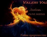 Любовь - сила магии. Тайна пророчества
