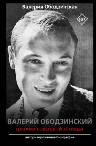 Валерий Ободзинский. Цунами советской эстрады