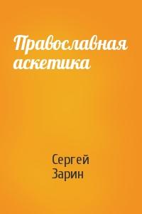 Сергей Михайлович Зарин - Православная аскетика